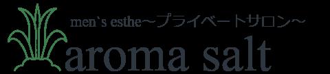 錦糸町Men`sエステ【アロマソルト】オーナーセラピスト東京